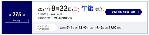 スクリーンショット 2021-07-10 221945