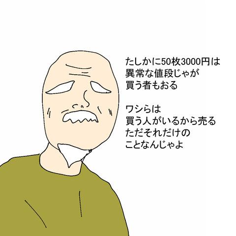 イラスト10