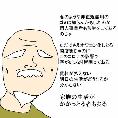 イラスト11