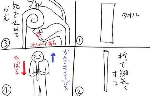 otogai4