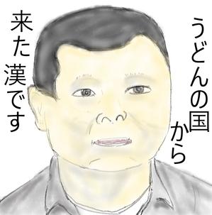 虎 不動 高幡 の うどん マネー