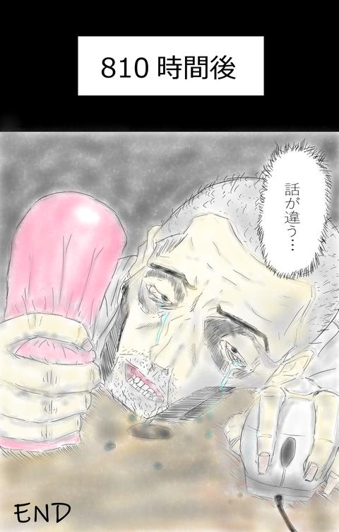 haiboku 2
