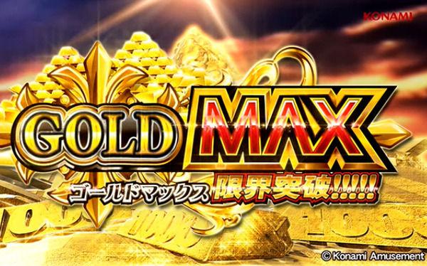 コナミ「Pゴールドマックス 限界突破!!!!!」ティザーPV!最大5000発×約43%!?