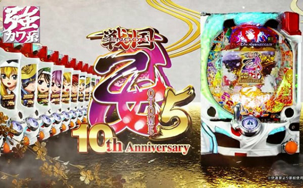 新台「CR戦国乙女5」ロングPV公開!萌えカットイン、乙女アタック等の人気演出をフル搭載!