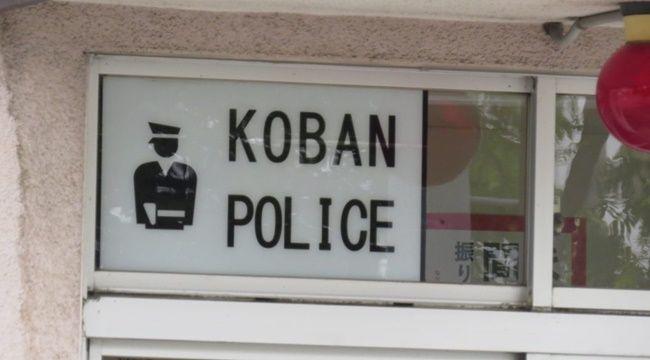 俺氏、スロットで有り金全部使って帰れなくなる事態に陥るも警察官に1000円を借り難を逃れるwwwww