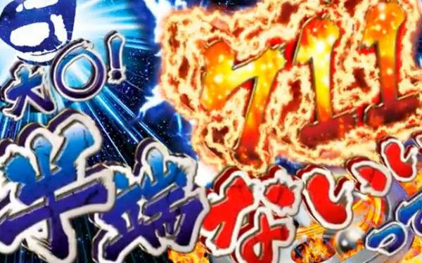 オーイズミ「SLOTドリームクルーン711」PV公開!「オー○!半端ないって!711枚出るもん!」