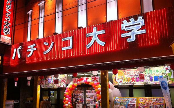 【悲報】ワイ学生パチンカス45000円の大敗wwwwwww