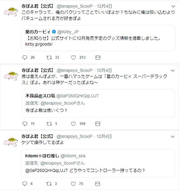 ScooP!tv(スクープTV)のゆるキャラ「寺ぽよ君【公式】」、寺井一択氏同様にツイッターでつぶやく内容がスベリまくっている件w