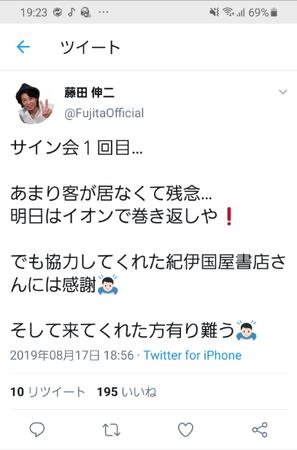【悲報】藤田伸二氏、想像以上にサイン会に人が集まらず