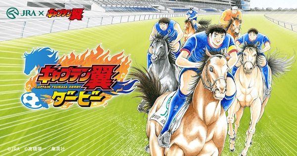日本ダービースペシャル企画『キャプテン翼ダービー』スタート!