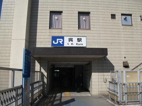 DSCF1091呉駅