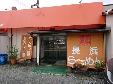 20170608とんこつ屋01