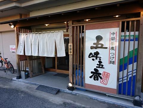 20171106五味五香01