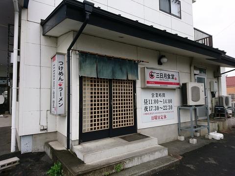 20170613三日月食堂01