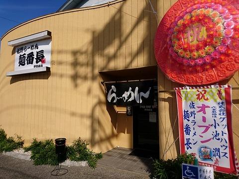 20171110麺番長01