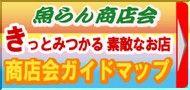 商店会ガイドマップ