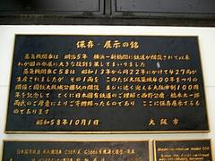 機関車 大阪城公園 2