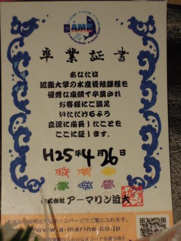 近畿大学水産研究所3