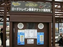 機関車 大阪城公園 7