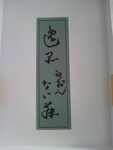 祇園「ない籐」