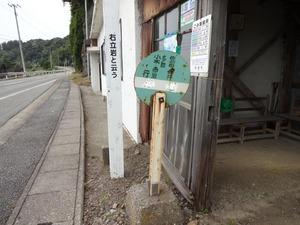 念願のバス停