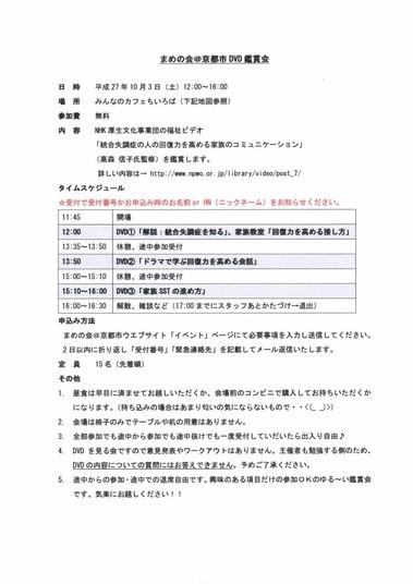 DVD鑑賞会01