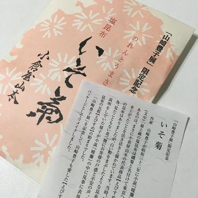 父からもらった塩昆布、ただし父が山崎作品を読んだことはない