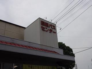 日田に到着!