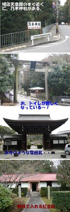 7乃木神社へ