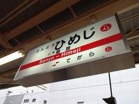 梅田から直通〜
