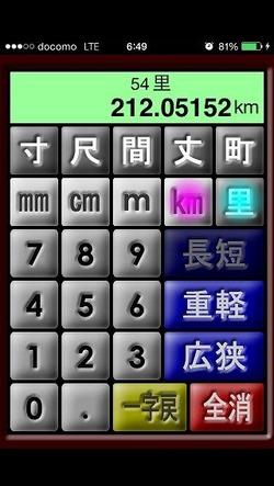 212kmか〜(^-^;