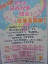 はみがき教室ポスター2