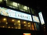 天鴻餃子房水道橋店がオープンいたしました。