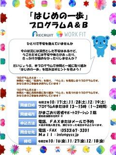 R20923 はじめの一歩プログラムA&B_チラシ&ポスター