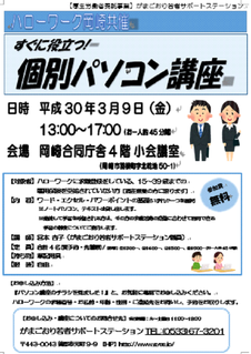 HW岡崎_PC講座ちらし(H30_3')