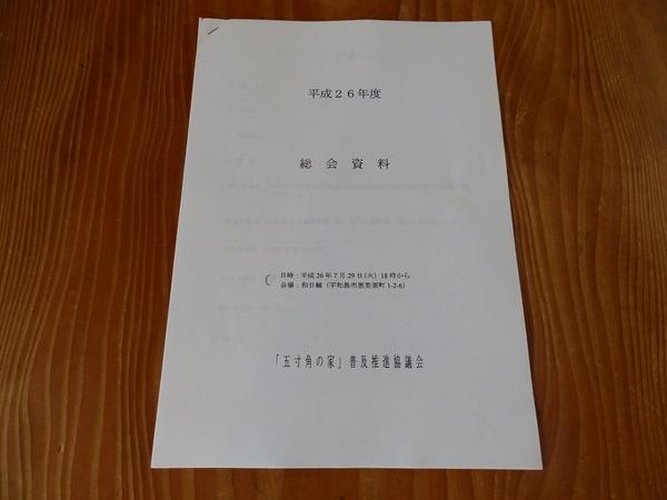 20140730-総会
