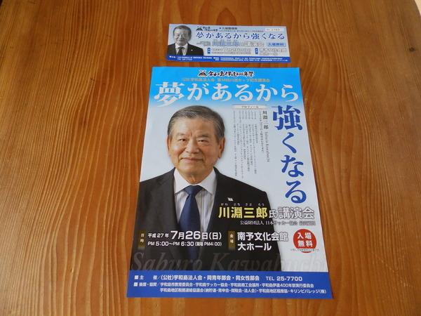 20150705-川淵三郎氏講演会