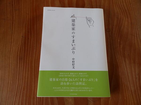 20141123-中村好文1