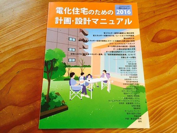 電化住宅業界本1 (2)