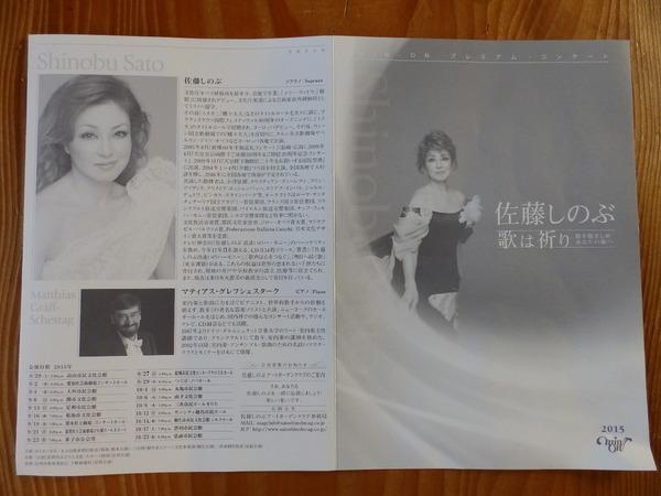 20151007-佐藤しのぶ