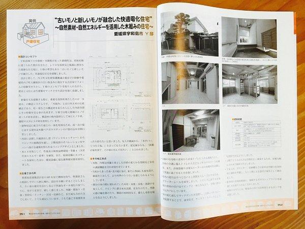 電化住宅業界本1 (1)