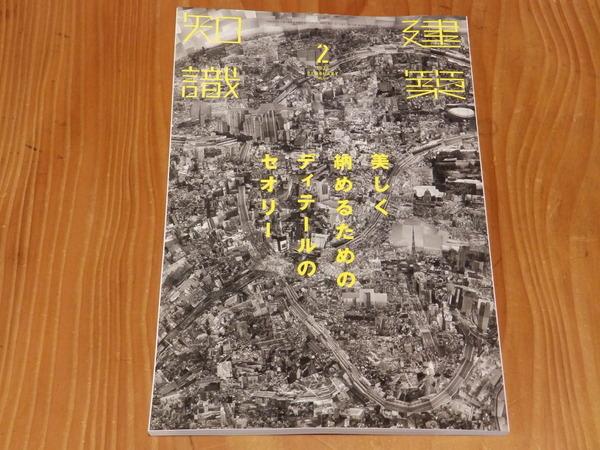 20160123-建築知識