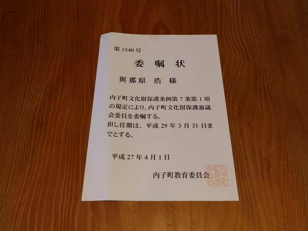 20150714-内子町文化財保護審議会