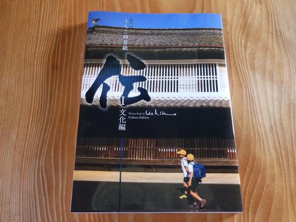 20150715-内子町誌
