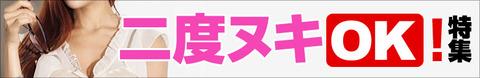 大阪回春2度ヌキOKのお店特集