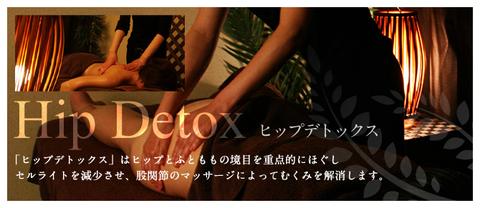 hdetox_bg