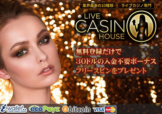 780550ライブカジノハウス