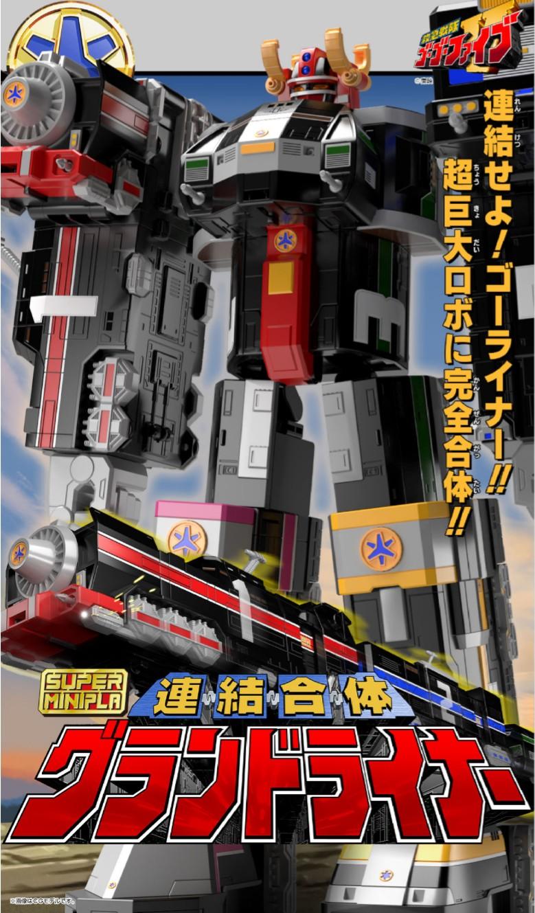 スーパーミニプラ 連結合体 グランドライナー【プレミアムバンダイ限定】