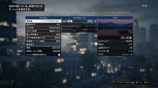 GTA5 強盗ミッション 全5種類完全攻略法 ...