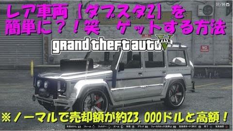 gta5bd2